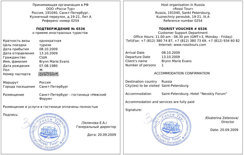 Emmcvpr 2011 russian visas upon request stopboris Choice Image